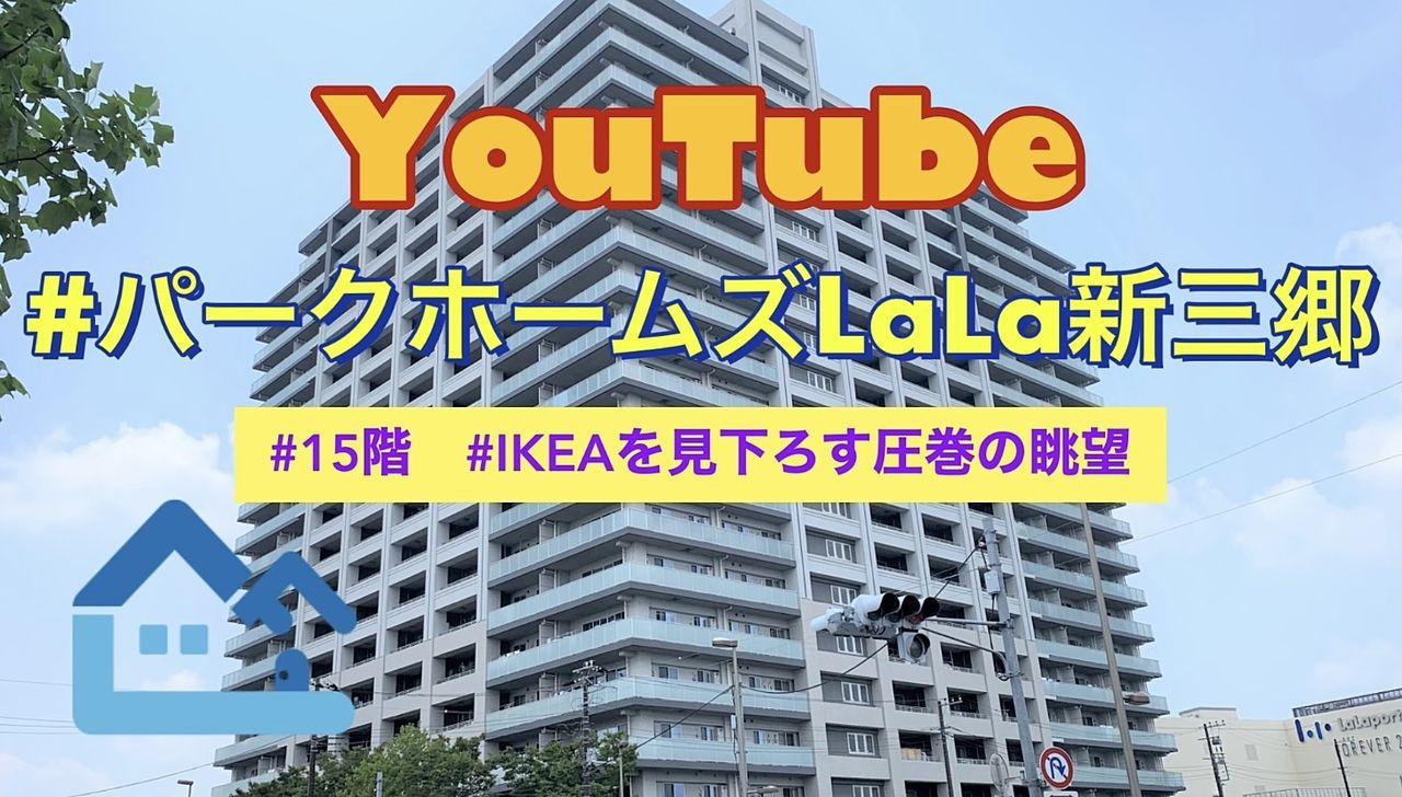 《YouTube動画掲載しました》自宅にいながらゆっくり見学♪パークホームズLaLa新三郷15階!圧巻の眺望!