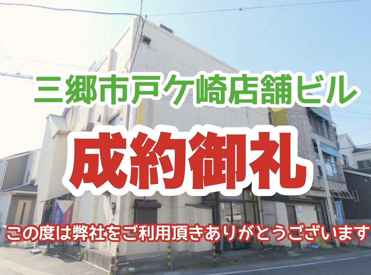 【成約御礼】三郷市戸ケ崎店舗ビル(K様、この度はありがとうございました。)