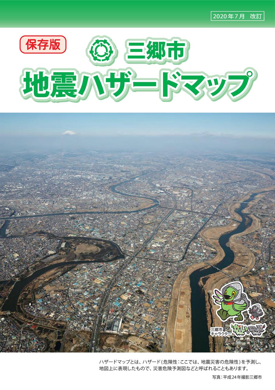 【東日本大震災から10年】いざというときに慌てないために家族で今一度防災確認を!
