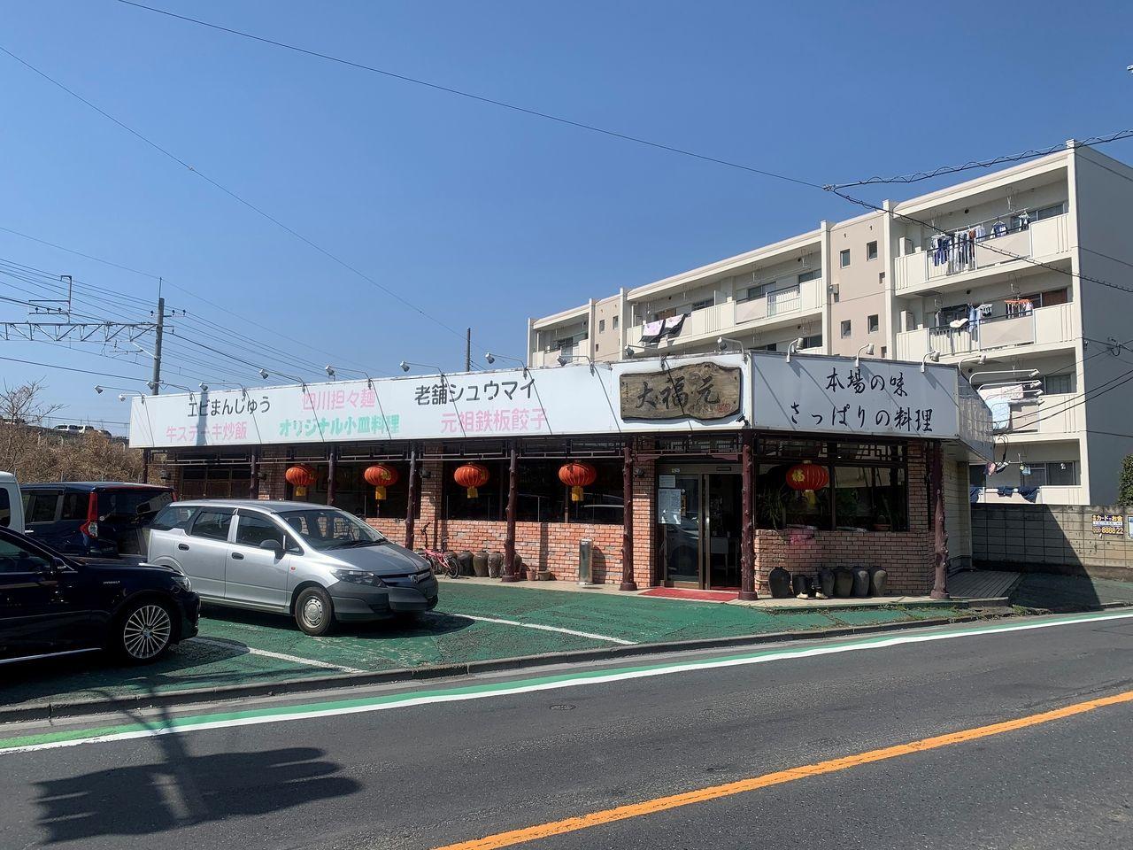 【三郷市食べ歩きブログ】三郷市早稲田2丁目にある「大福元」に行ってきました!