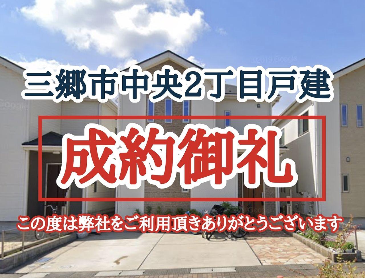 【成約御礼】三郷市中央2丁目戸建(T様、この度はありがとうございました。)