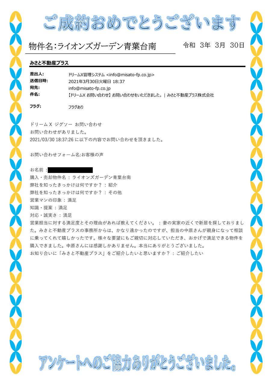 【お客様の声「ライオンズガーデン青葉台南」】K様、この度は弊社をご利用いただきまして誠にありがとうございます。