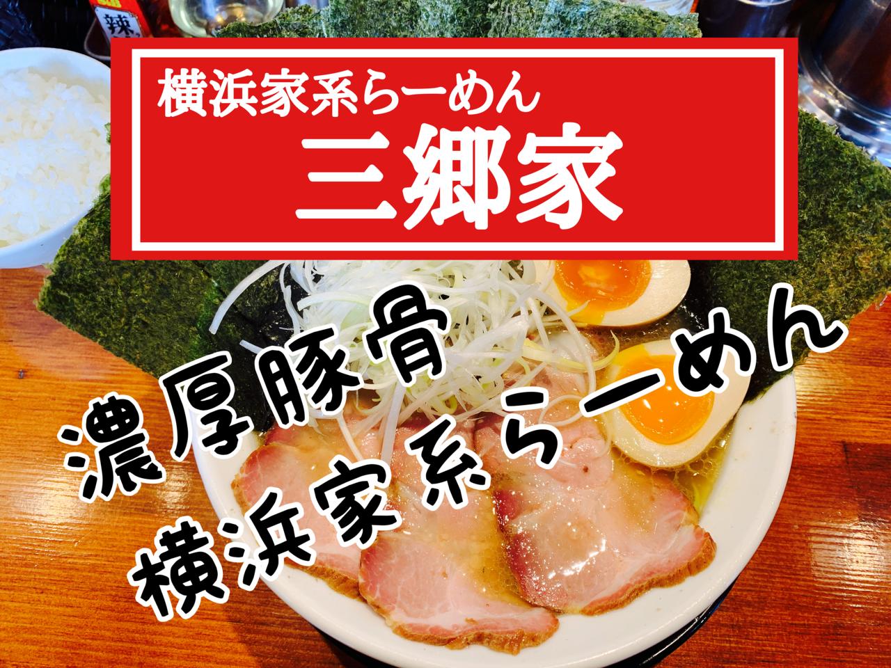 【三郷市食べ歩きブログ】三郷市三郷1丁目の横浜家系ラーメン「三郷家」に行ってきました♪