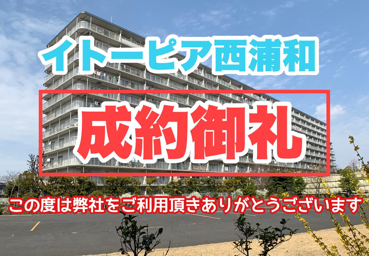 【成約御礼】イトーピア西浦和(I株式会社様、I様、この度はありがとうございました。)