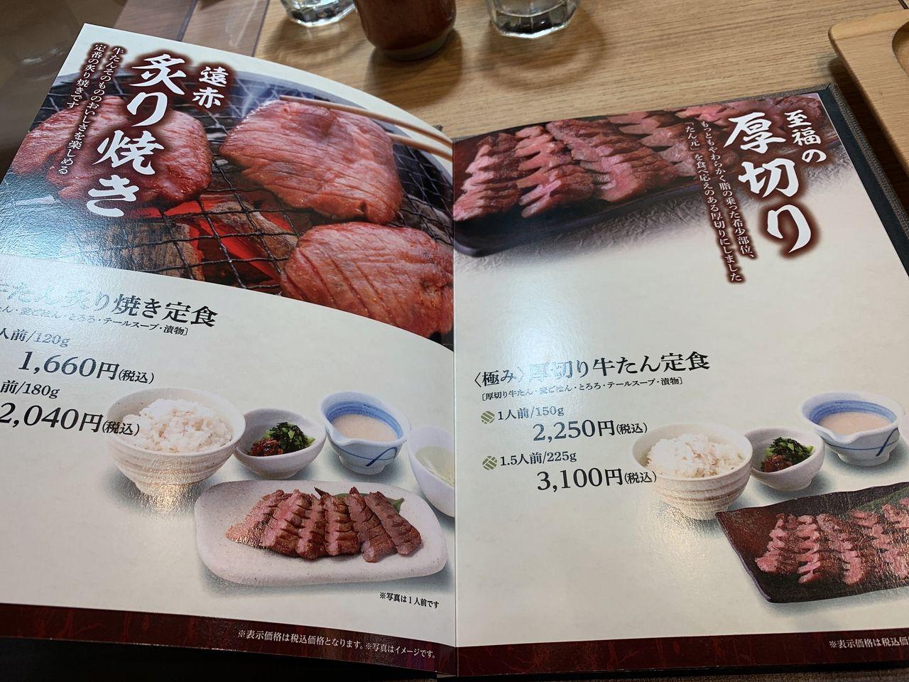 【三郷市食べ歩きブログ】ららぽーと新三郷に入っている牛たん「さちのや」に行ってきました!