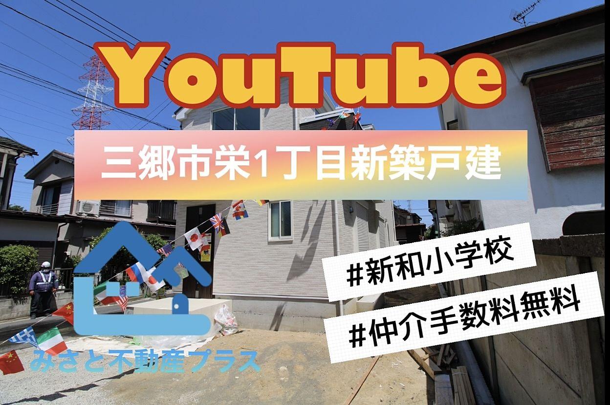 《YouTube動画掲載しました》自宅にいながらゆっくり見学♪三郷市栄1丁目新築戸建!仲介手数料無料!