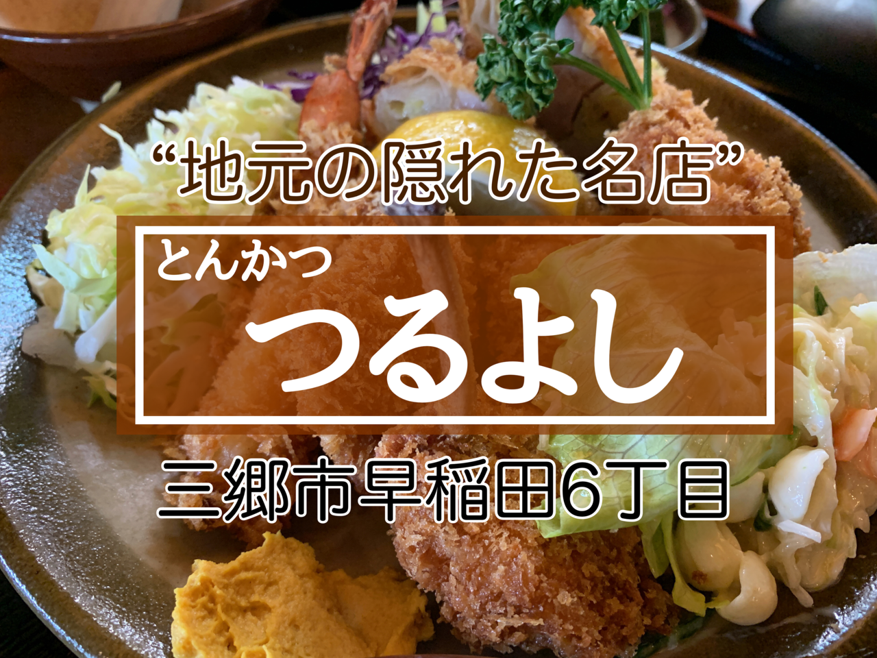 【三郷市食べ歩きブログ】三郷市早稲田6丁目のとんかつ「つるよし」に行ってきました♪
