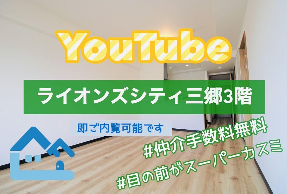 《YouTube動画掲載しました》自宅にいながらゆっくり見学♪ライオンズシティ三郷3階!仲介手数料無料!