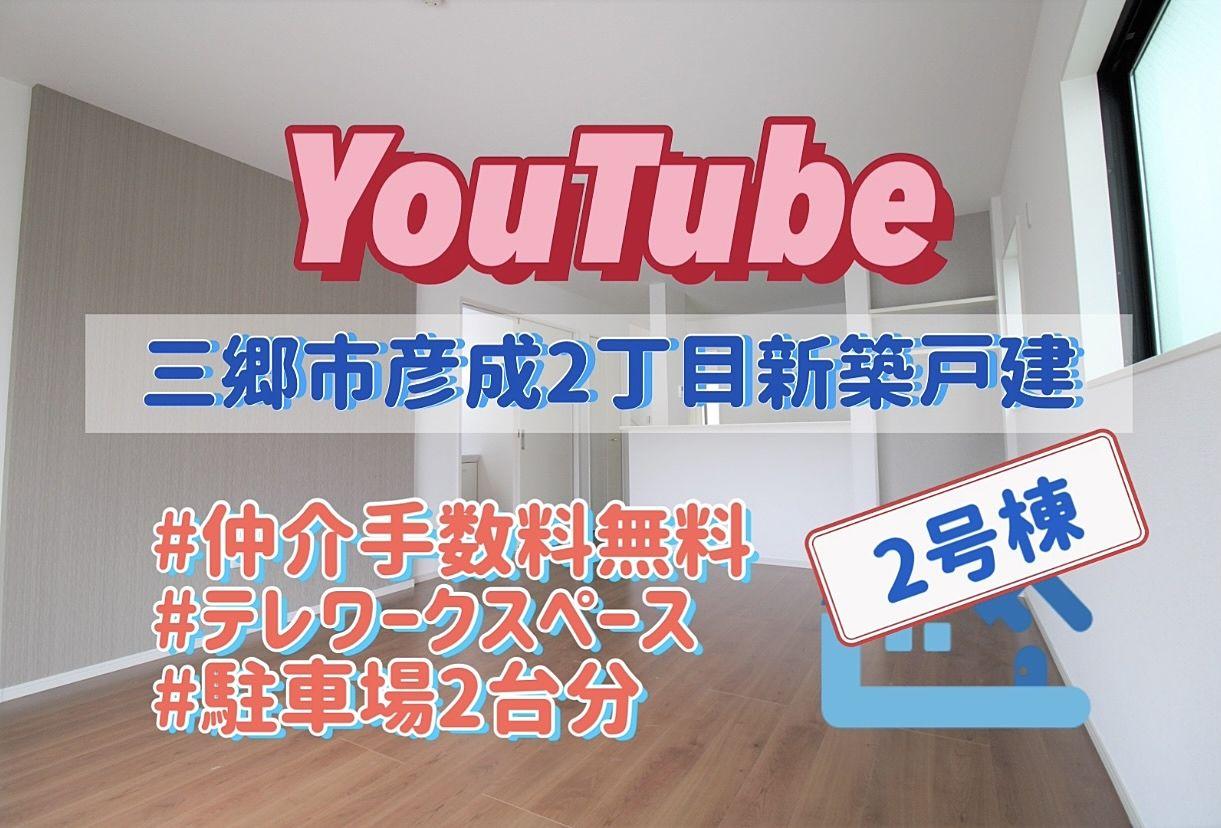 《YouTube動画掲載しました》自宅にいながらゆっくり見学♪三郷市彦成2丁目新築戸建2号棟!仲介手数料無料!