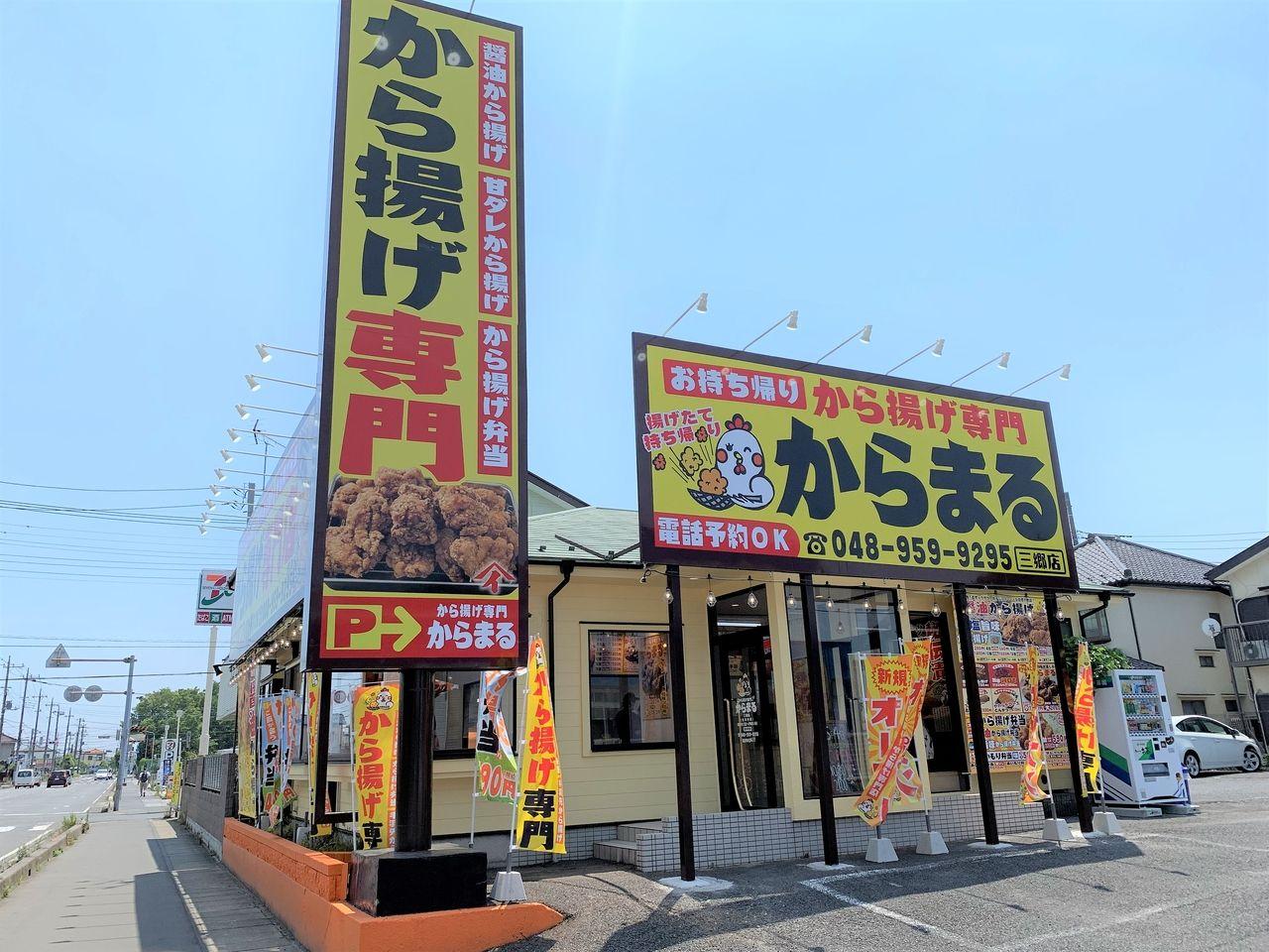 【三郷市食べ歩きブログ】三郷市鷹野3丁目にオープンしましたお持ち帰りから揚げ専門店「からまる三郷店」へ行ってきました!