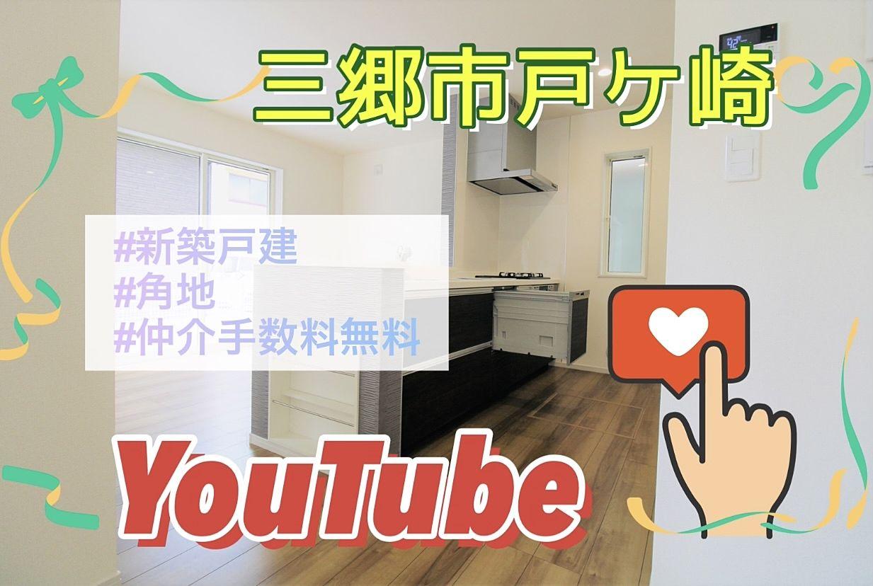 《YouTube動画掲載しました》自宅にいながらゆっくり見学♪三郷市戸ケ崎新築戸建!仲介手数料無料!
