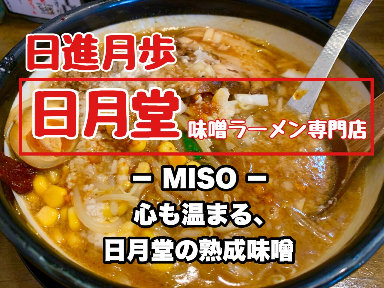 【三郷市食べ歩きブログ】三郷市上彦名にある味噌ラーメン専門店「日月堂 三郷店」へ行ってきました!
