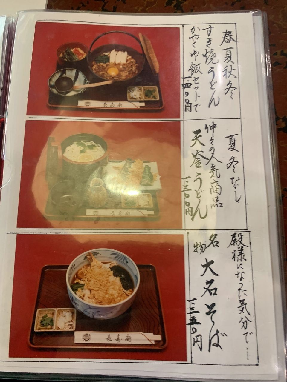 【三郷市食べ歩きブログ】三郷市早稲田1丁目にあるそば処「長寿庵」さんへ行ってきました!