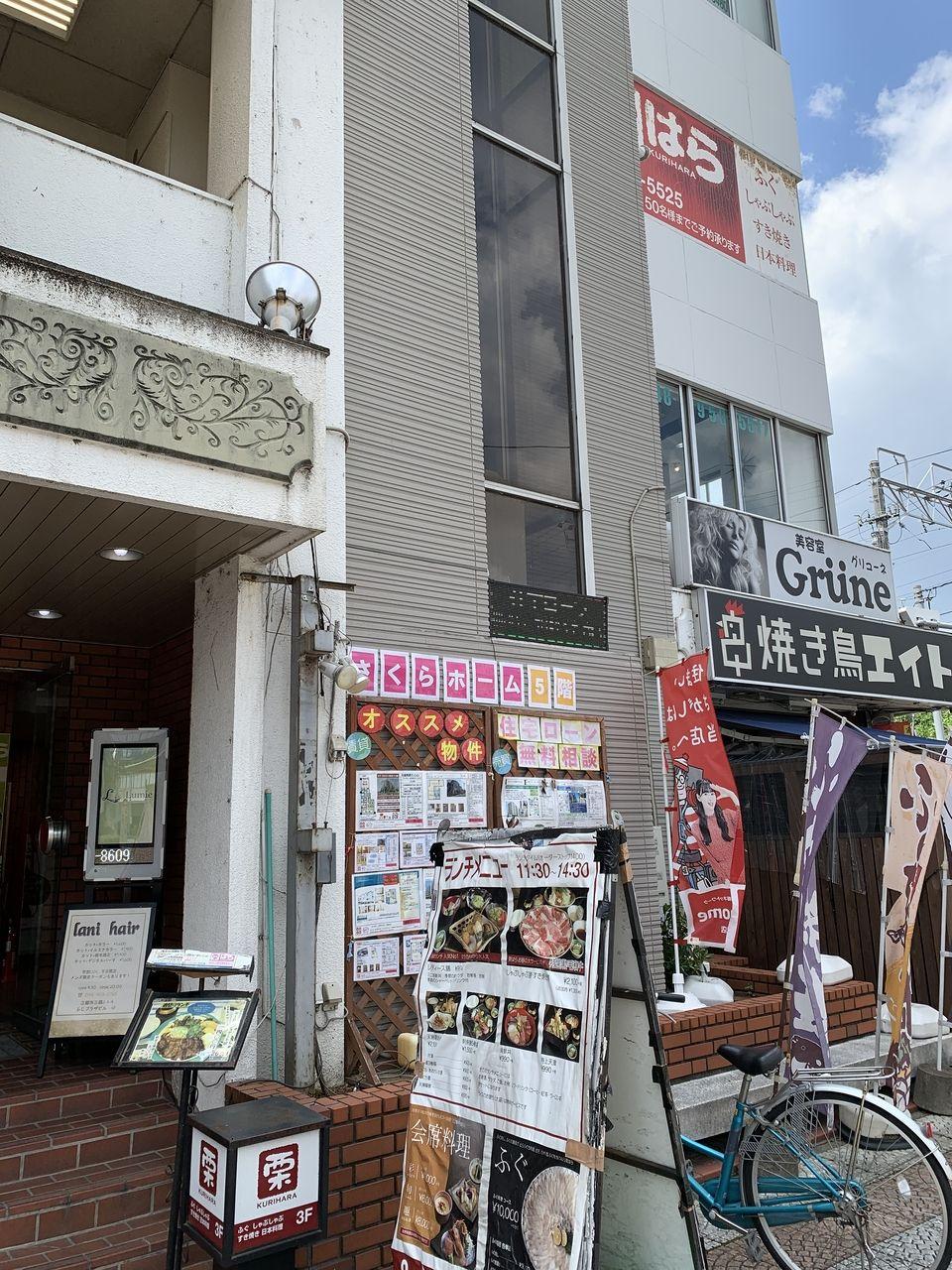 【三郷市食べ歩きブログ】三郷市三郷2丁目にある日本料理「栗はら」さんへランチに行ってきました!
