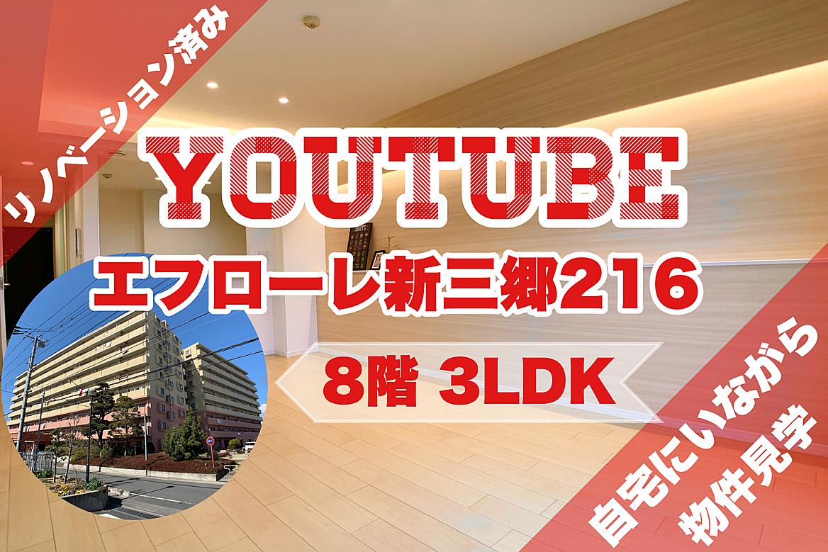 《YouTube動画掲載しました》自宅にいながらゆっくり見学♪エフローレ新三郷216 8階!仲介手数料無料!
