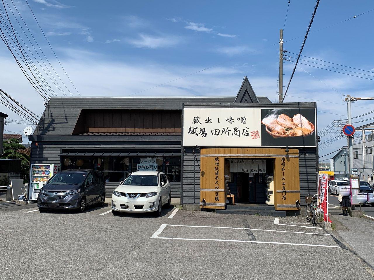 蔵出し味噌「麺場 田所商店」流山店のアクセスはこちら!