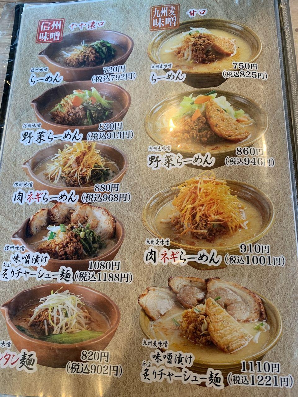【久しぶりの食べ歩きブログ】流山市流山8丁目にある蔵出し味噌「麺場 田所商店 流山店」へ行ってきました!
