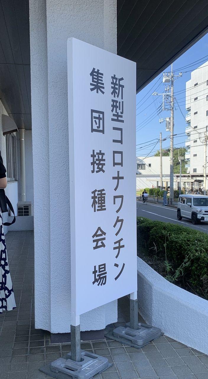 2回目のコロナワクチン接種が終わりました!In 三郷市勤労者体育館