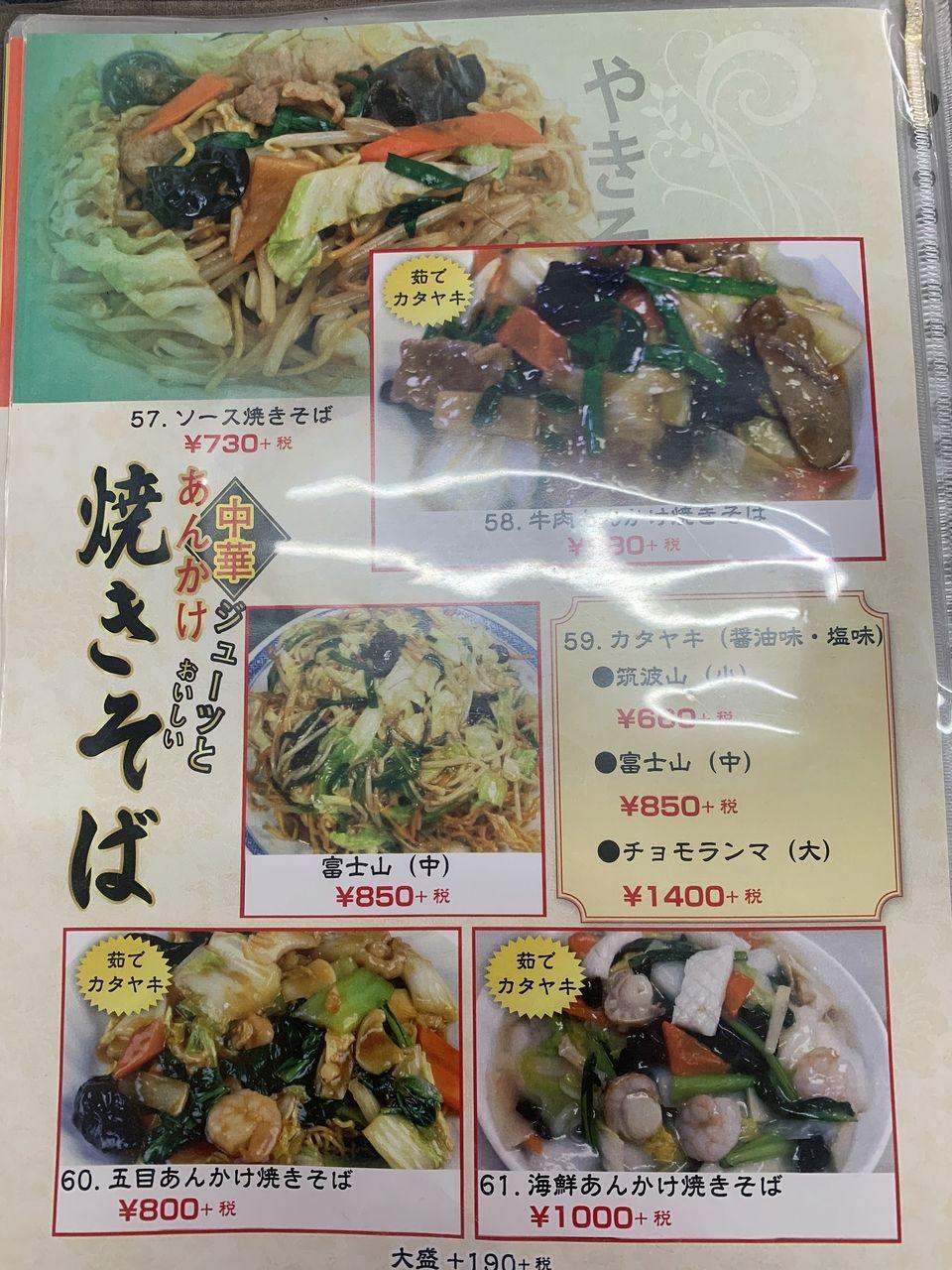 【三郷市食べ歩きブログ】さよならと感謝の気持ちで最後に行ってきました!「ポパイラーメン香港料理」が三郷市早稲田8丁目から移転します。