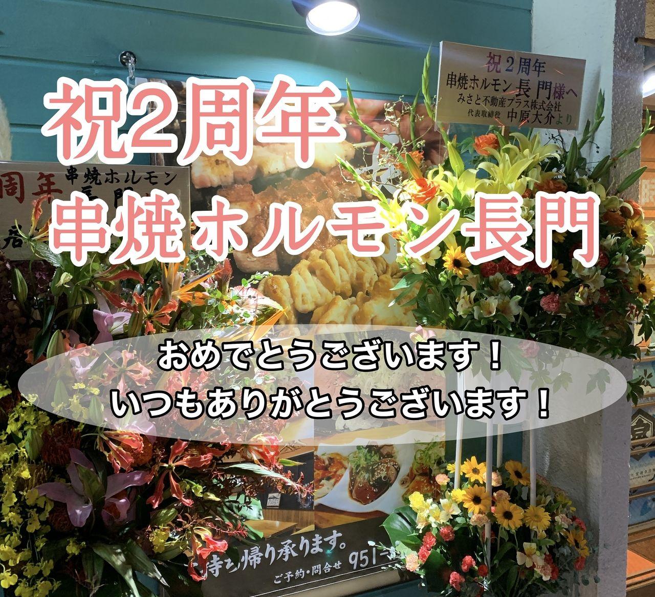 【祝2周年おめでとうございます!】三郷市早稲田2丁目の「串焼ホルモン長門」へお祝いに行ってきました!