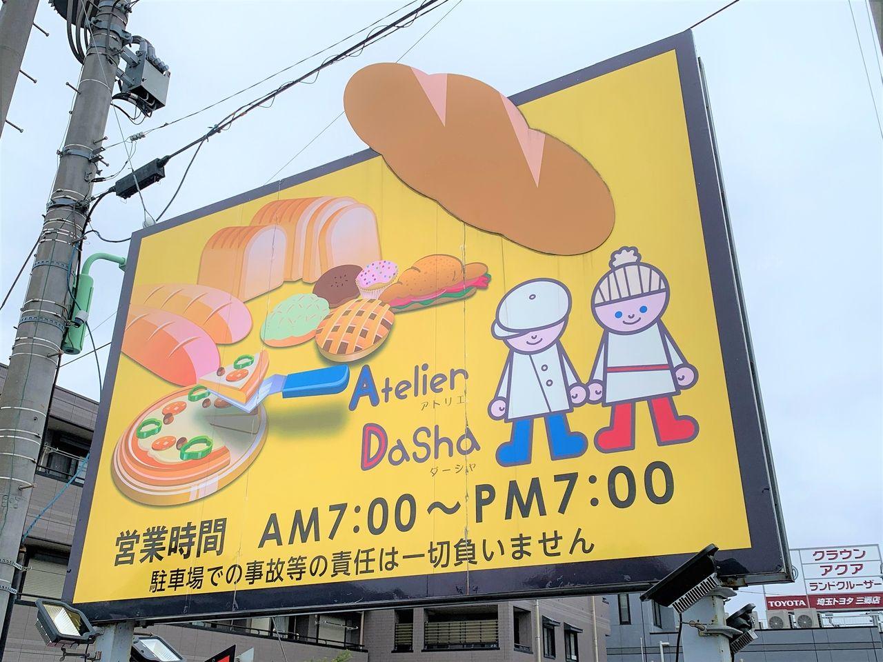 【三郷市食べ歩きブログ】三郷市戸ケ崎3丁目にある手作りパン屋さん「アトリエダーシャ」さんへ行ってきました!