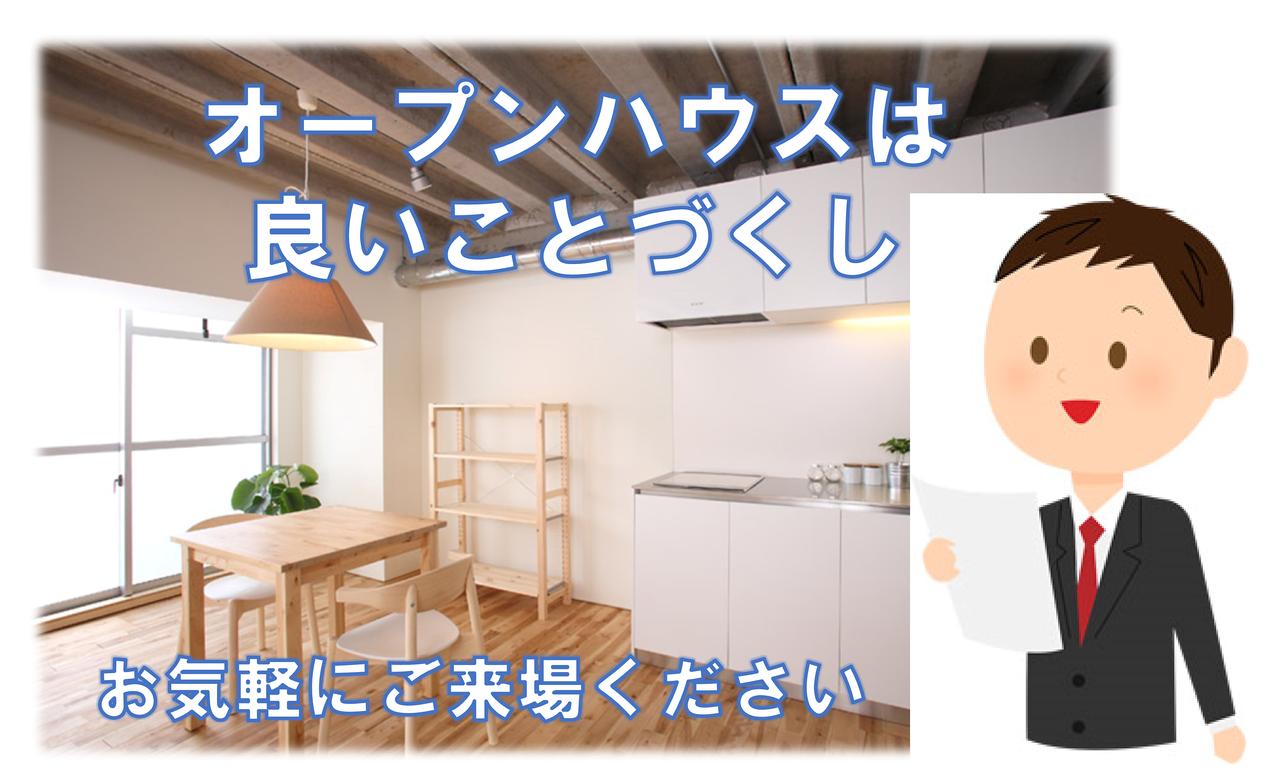 【みさと不動産プラス知っトク情報】自由に見学できるオープンハウス!