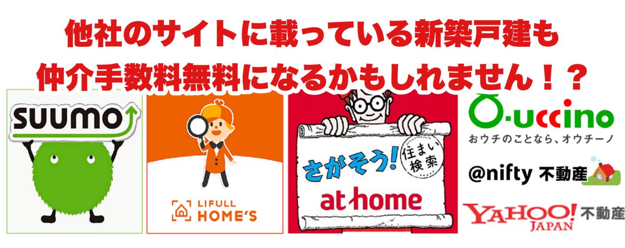 SUUMO、HOME'S、at home などで、あなたが見つけた新築戸建の仲介手数料が無料になるかも!?
