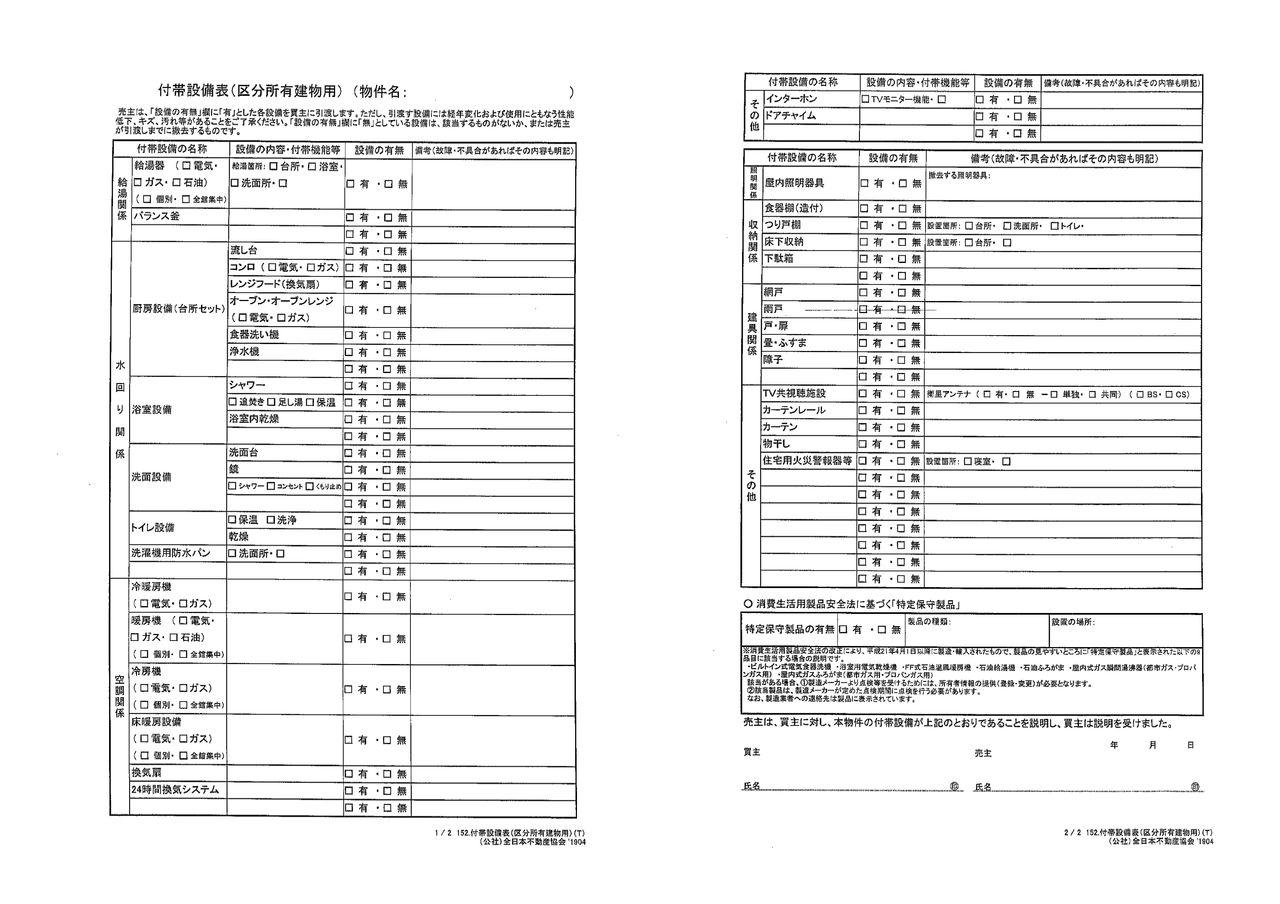 【みさと不動産プラス知っトク情報】付帯設備表と物件状況報告書