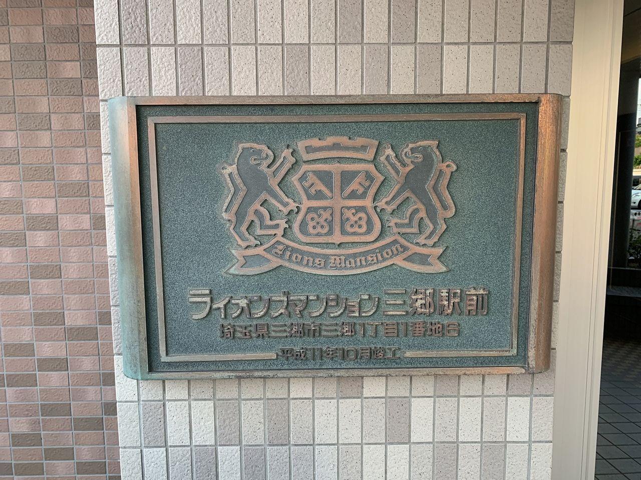 ライオンズマンション三郷駅前のエンブレム