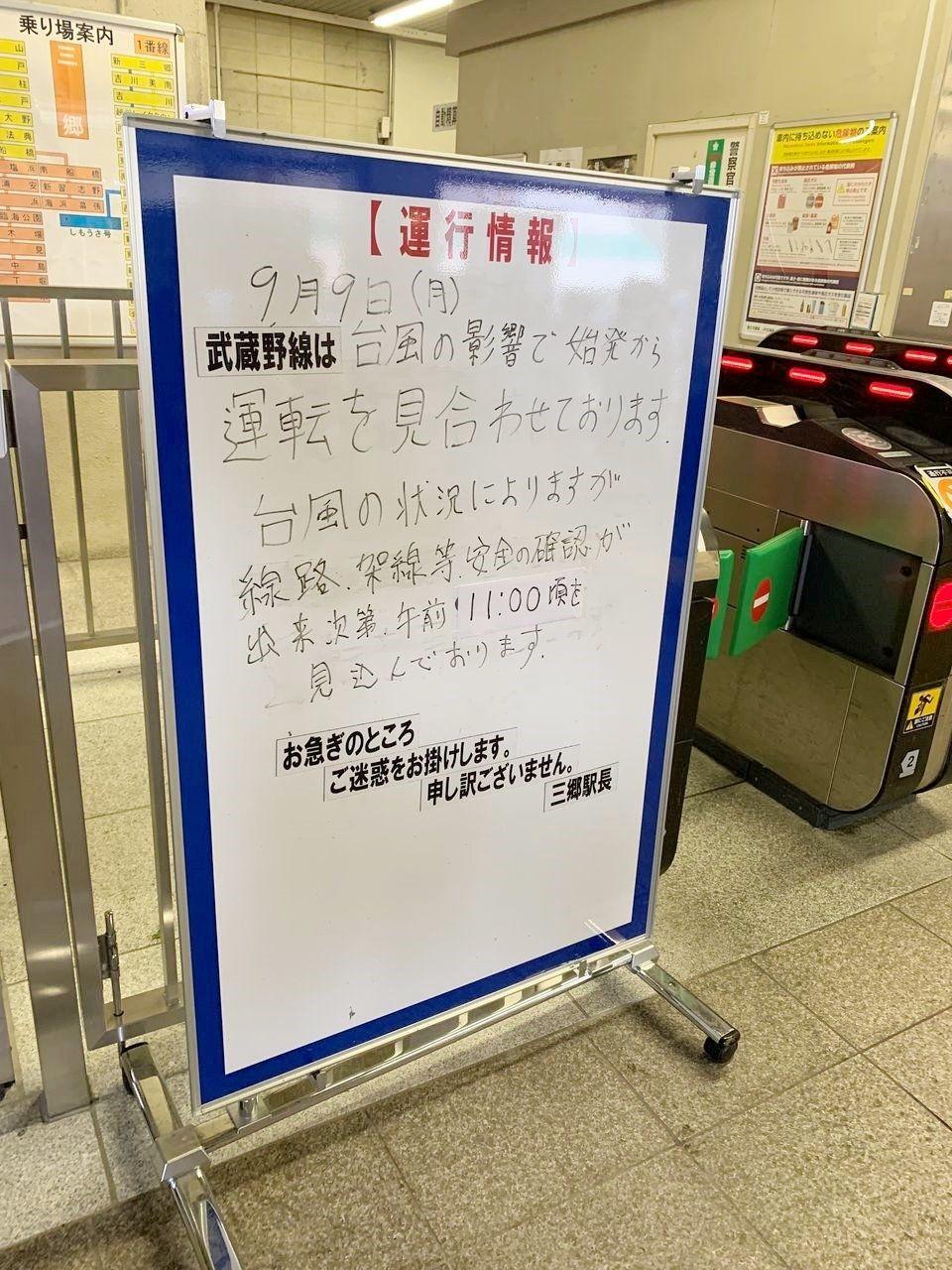 【台風15号】JR武蔵野線見合わせ中!