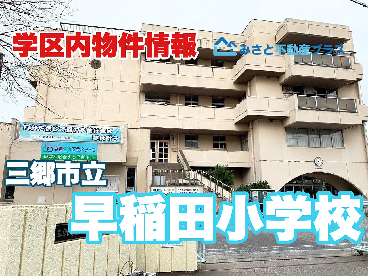 【早稲田小学校編】三郷市の小学校から物件探し