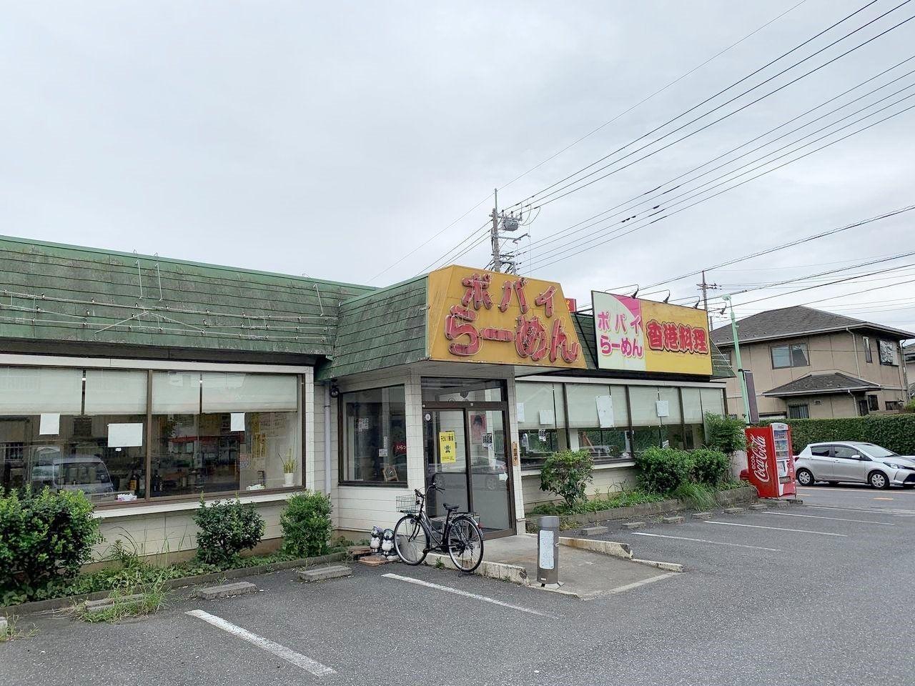 昔からある三郷の地元の有名店です